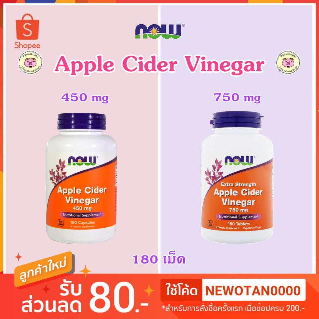 😬💦 [พร้อมส่ง] Now Foods, Apple Cider Vinegar, Extra Strength, 450 mg, 750 mg, 180 Tablets แอปเปิ้ลไซเดอร์