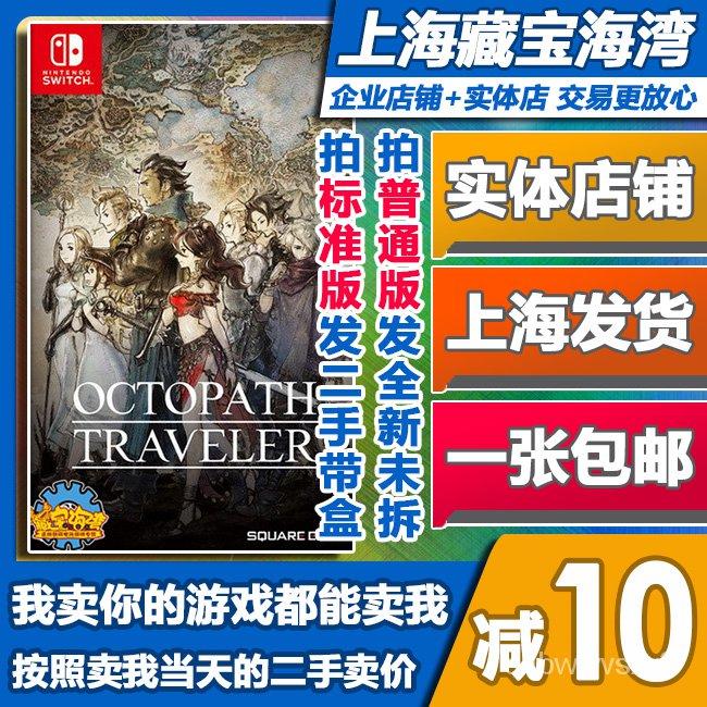 NintendoSwitchเกม NS โปรแกรมเดินทางแปดทาง นักเดินทางแปดเหลี่ยม จีน  จุดมือสอง