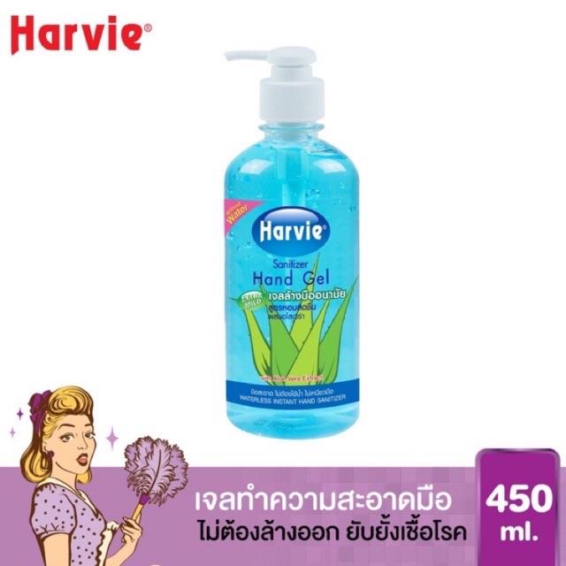 สินค้าพร้อมส่งค่ะ🍀เจลล้างมือ Harvie(ฮาร์วี่) แอลกอฮอล์ 70% ขนาด 450 Ml ผลิตโดย King's Stella