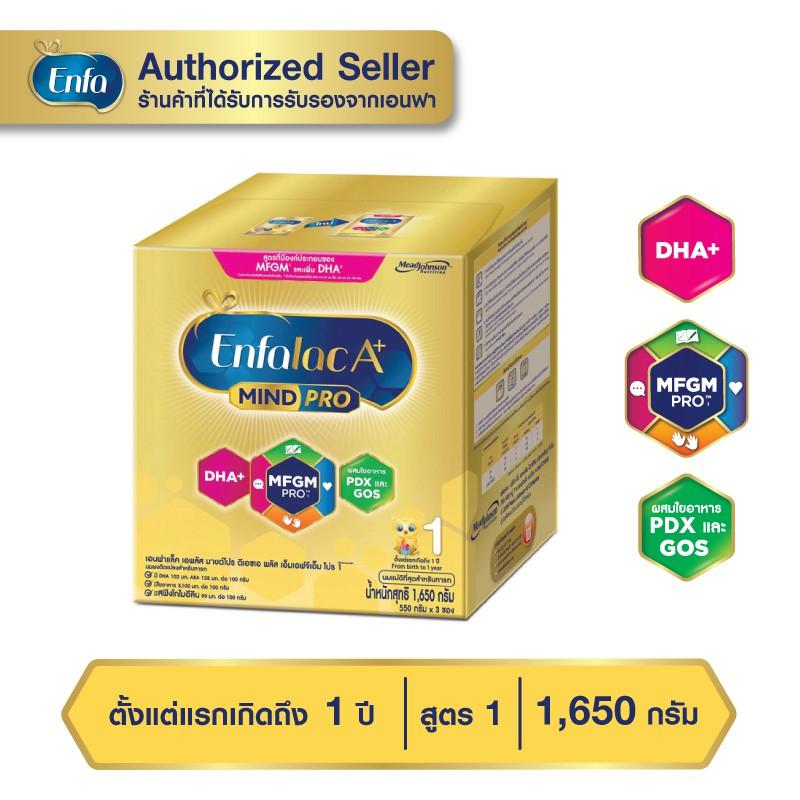 Enfalac เอนฟาแล็ค A+ สูตร 1 1650 กรัม นมผง สำหรับ เด็กแรกเกิด - 1ปี