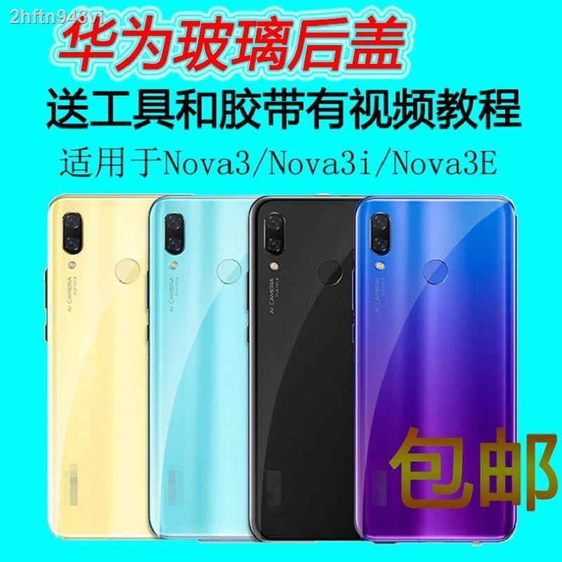 การชาร์จโทรศัพท์◄❖ใช้ได้ ไปยัง Huawei NOVA3 ฝาหลังกระจก nova3e กระจกฝาหลัง nova3i แบตมือถือฝาหลังจอฝาหลัง