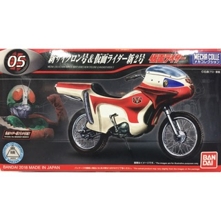Mecha Collection Kamen Rider Series Vol.5 New Cyclone & Masked Rider 2