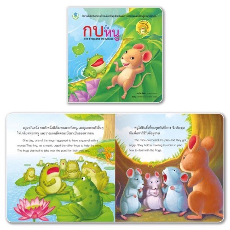 นิทาน นิทานอีสป 2ภาษา (ไทย-อังกฤษ) นิทานสอนคุณธรรม สอนจริยธรรม นิทานเด็กดี คติสอนใจ