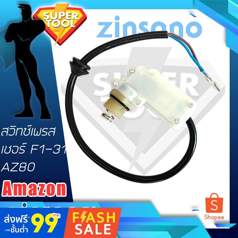 เครื่องฉีดน้ำ Zinsano AMAZON สวิตช์แรงดัน AZ80 90P-F1-31 สวิทเพรสเชอร์