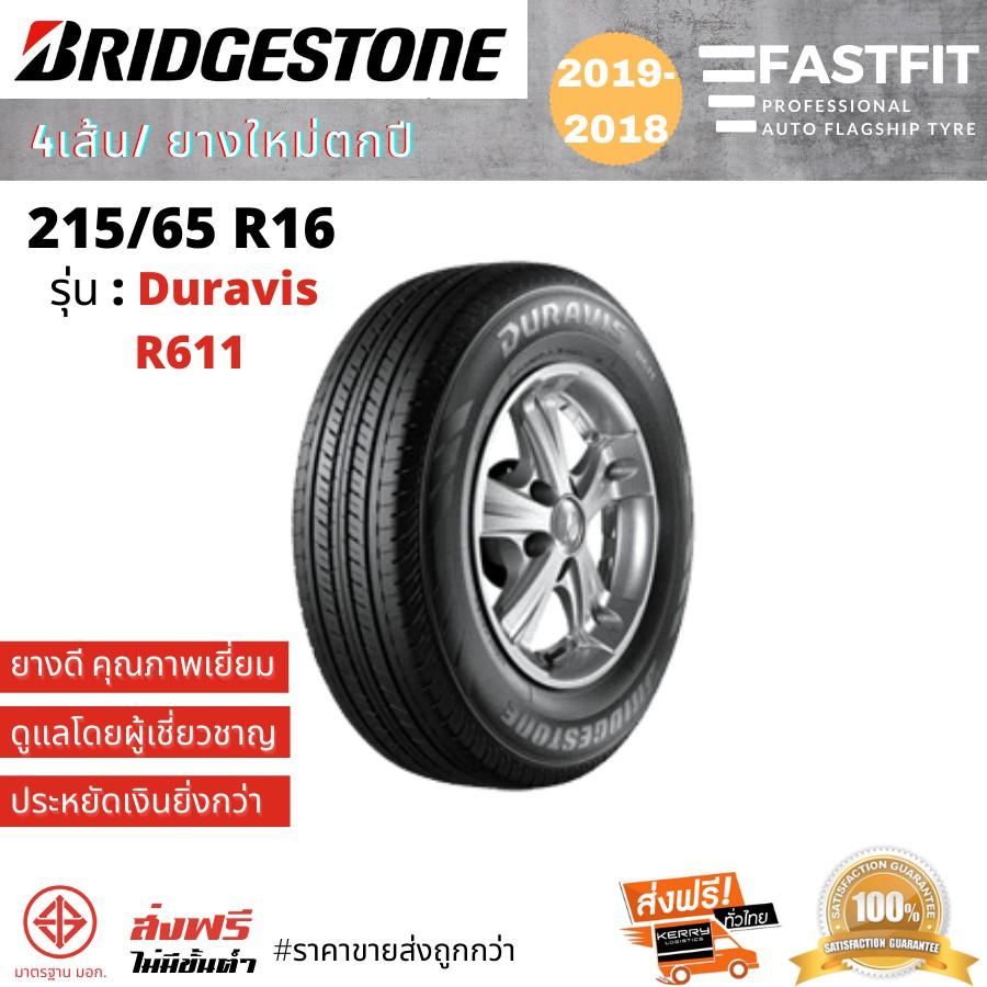 Bridgestone 215/65R16 Duravis R611 บริจสโตน ยางกระบะ ทนทาน ยางใหม่ราคาต่อเส้นปี 2019-2018 (ฟรีจุ๊บยาง มูลค่า 500บาท)