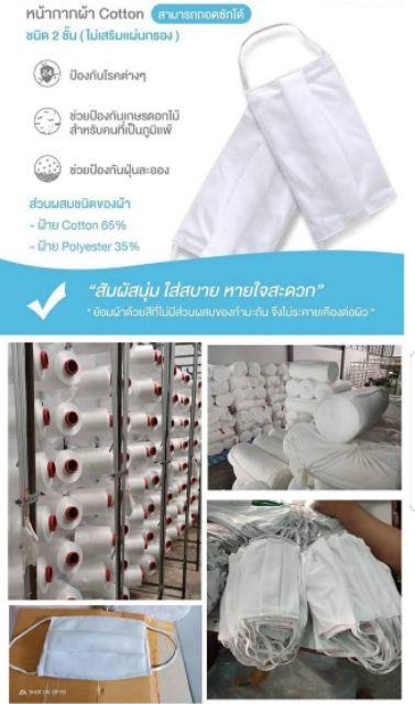 ผ้าปิดจมูก แพคละ12ชิ้น ขายส่ง 48 แพค (รวม 576 ชิ้น) ผ้าปิดจมูก หน้ากากผ้า Cotton สามารถถอดซักได้ ชนิด 2 ชั้น