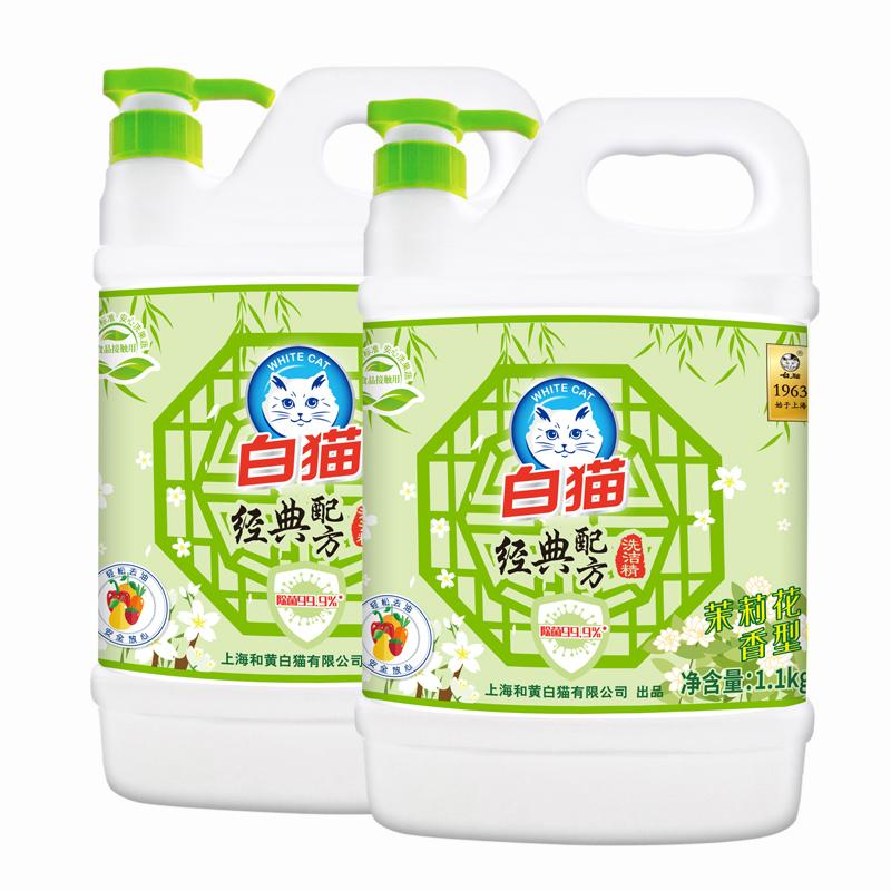 ▲แมวสีขาวคลาสสิกผงซักฟอก1.1kg*2ขวดครอบครัวแพ็คบ้านล้างจานผงซักฟอกล้างผลไม้และผักเพื่อการปนเปื้อนน้ำมัน■