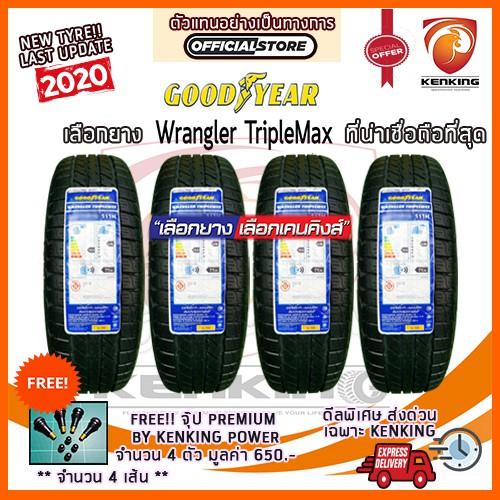 ผ่อน 0% 265/65 R17 Goodyear Wrangler TripleMax ยางใหม่ปี 2020 (4 เส้น) Free! จุ๊ป Kenking Power 650฿