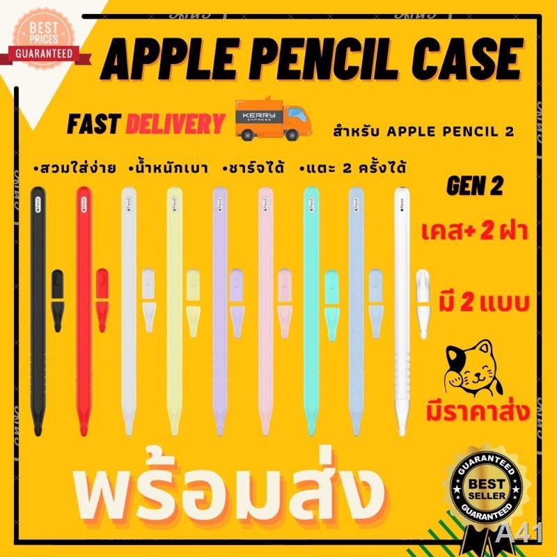 P ►เคสซิลิโคนปากกา Apple Pencil 2 ซิลิโคนถนอมปากกา Case ราคาถูก ส่งจากไทย