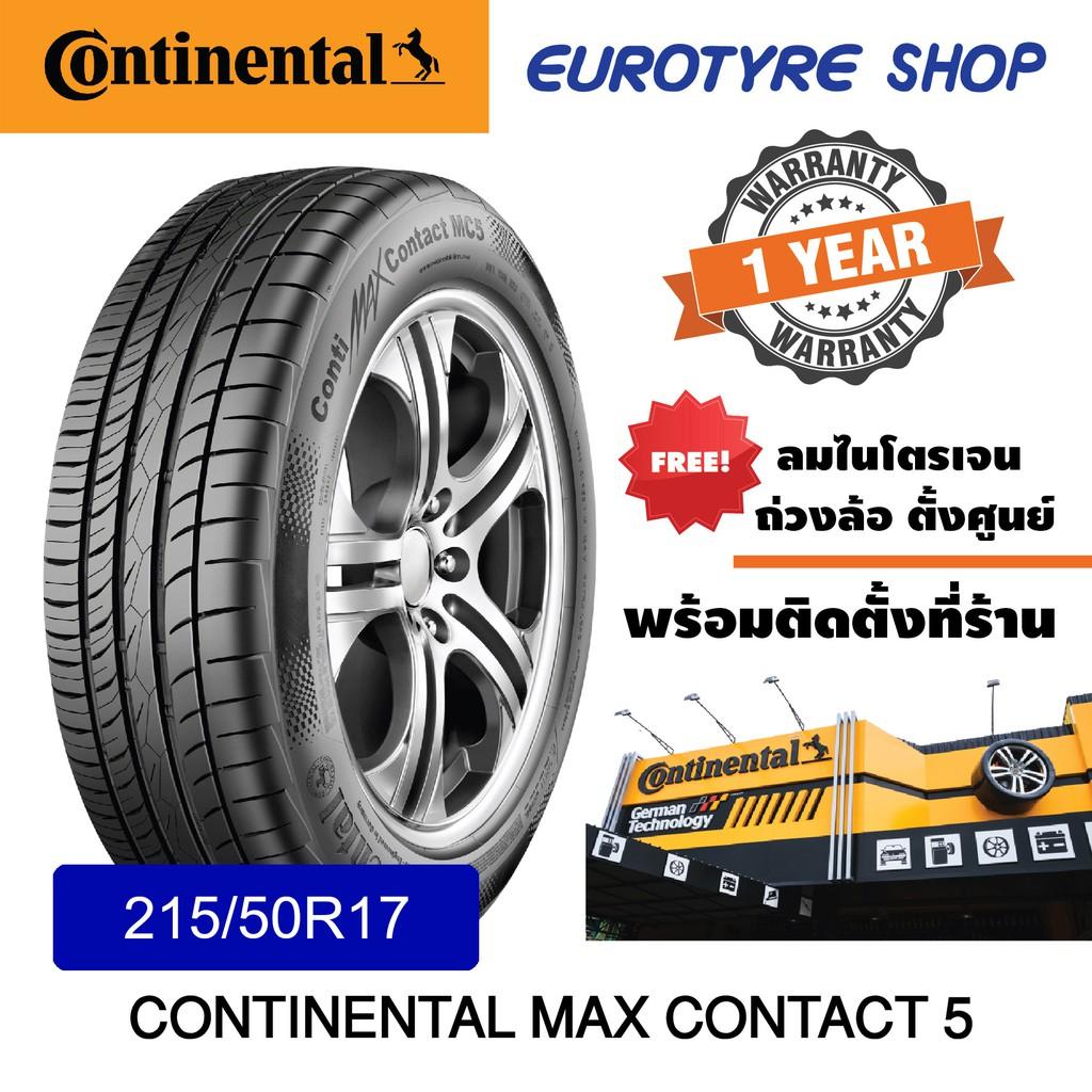 215/50R17 ยาง CONTINENTAL รุ่น MAX CONTACT 5 ราคาต่อเส้น รับสินค้าหน้าร้าน