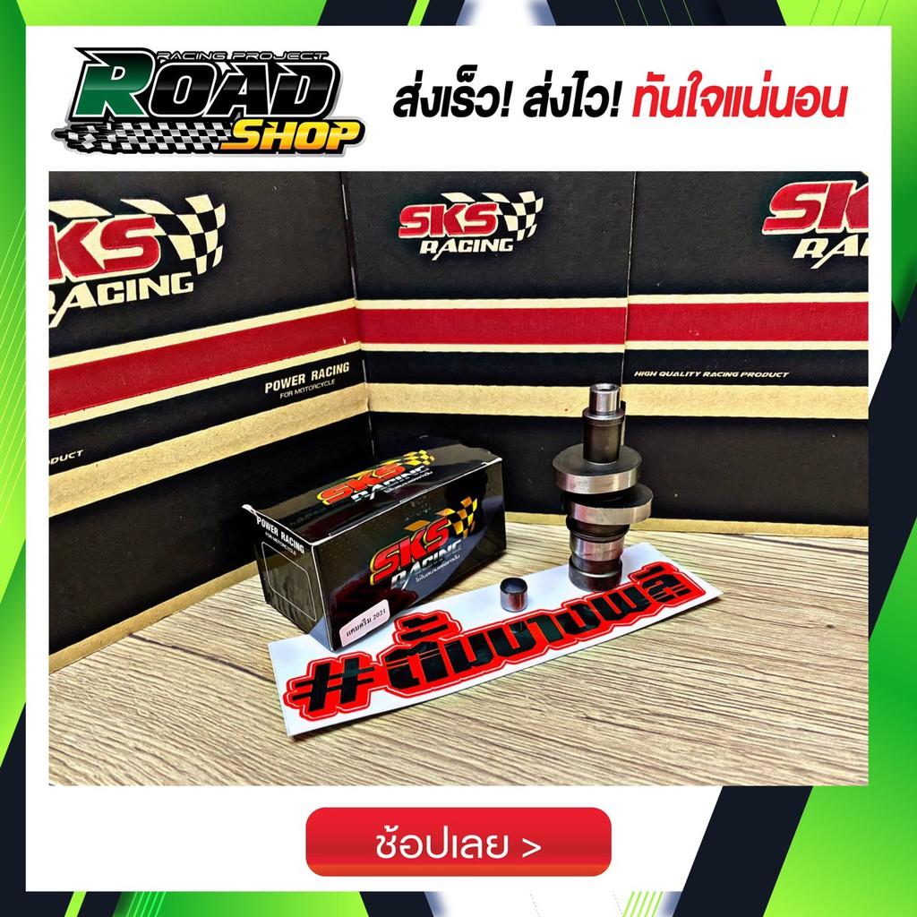 แคมแต่ง110i(ปี2021)SKS Racing ตัวใหม่ล่าสุด110i New Led 2021 รับประกันสินค้าคุณภาพ แท้100%