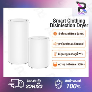 Xiaolang Smart Clothing Disinfection Dryer Heater 14L / 35L เครื่องอบผ้าแห้ง เป็นเครื่องอบผ้าที่ทำการฆ่าเชื้อและอบผ้าให้