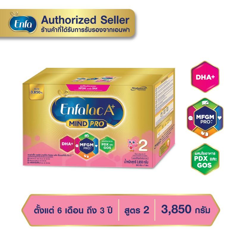 EnfalacA+ เอนฟาแล็คเอพลัส สูตร 2 ขนาด 3850 กรัม ( 1กล่อง )