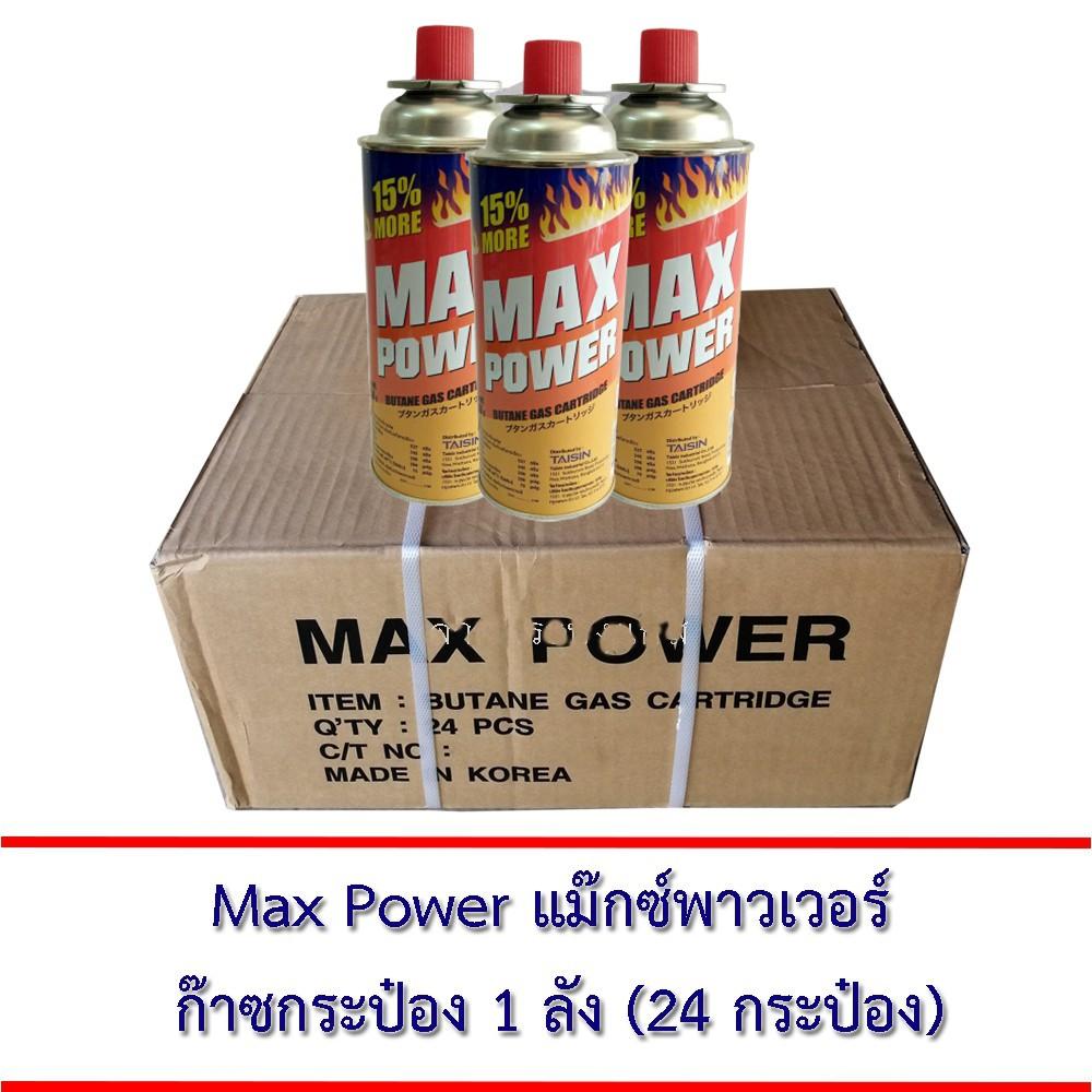 แก๊สกระป๋องลัง MAX POWER ยกลัง 8 แพ็ค 24 กระป๋อง แก๊สกระป๋องแท้ คุณภาพ การันตีระบบความปลอดภัย ของแท้จากประเทศเกาหลี