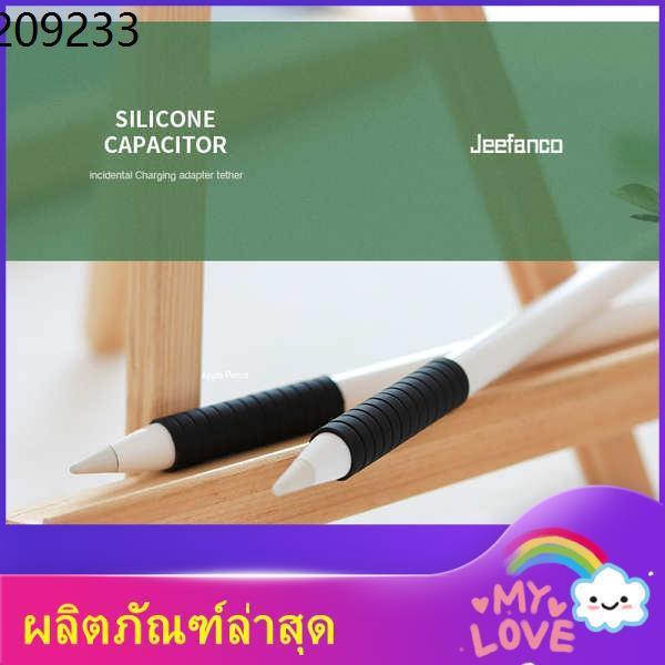 ปากกาไอแพ ปากกาทัชสกรีน ไอแพด apple pencil applepencil ✼แอปเปิ้ลแอปเปิ้ล ที่ใส่ปากกาป้องกันดินสอที่ใส่ปากกา 2 รุ่น 1 รุ่