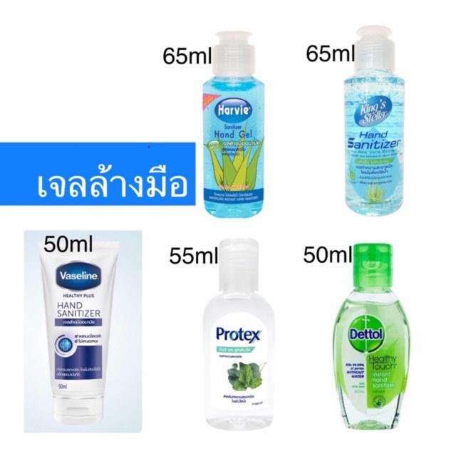 Vaseline วาสลีน เจลล้างมือ 50ml // เดทตอลเจล เจลล้างมือ Dettol 50ml / Harvie 65ml/ เจลล้างมือ PROTEX alcohol gel