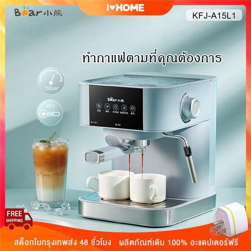 IHOME Bear KFJ-A15L1 เครื่องชงกาแฟ เครื่องชงกาแฟเอสเพรสโซ เครื่องทำกาแฟขนาดเล็ก เครื่องทำกาแฟกึ่งอัตโนมติ coffee maker