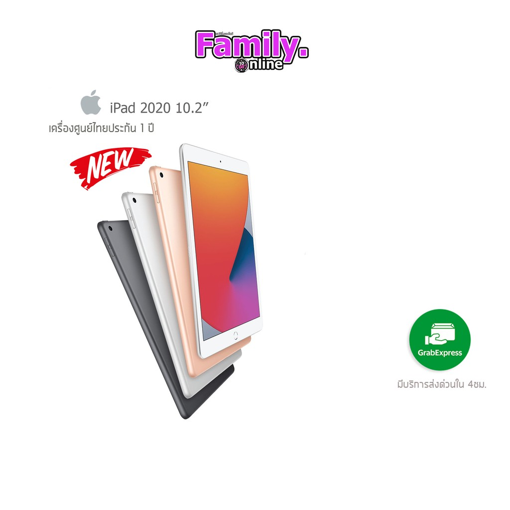 "Apple iPad  2020  Gen 8 10.2"" TH เครื่องศูนย์ไทย ประกัน 1ปี"