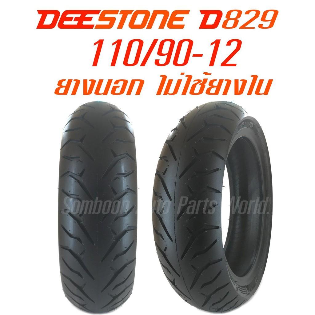 DEESTONE D829 ยางนอกมอเตอร์ไซค์ 110/90-12 (จุ๊ปเลส/ไม่ใช้ยางใน) สำหรับ ZOOMER-X, SCOOPY-i, KSR รุ่น D829 TL 110/90-12