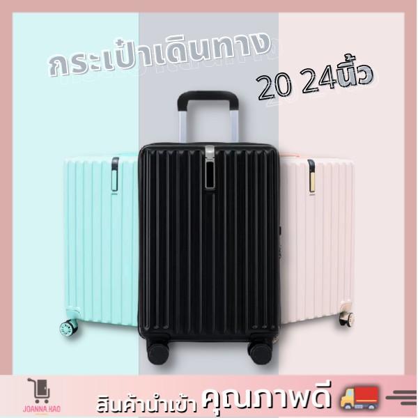 กระเป๋าเดินทาง/ กระเป๋าเดินทาง ABS+PC 20/24/28นิ้ว 4 ล้อคู่ 360  รุ่น6388  ขนาด 20/24/28นิ้ว กระเป๋าเดินทางล้อลาก ขนาดให