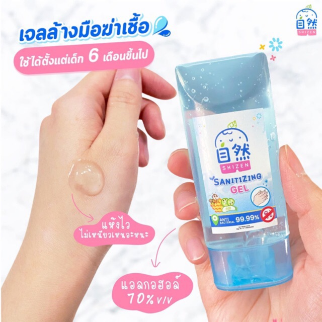 Shizen เจลล้างมือสำหรับเด็ก