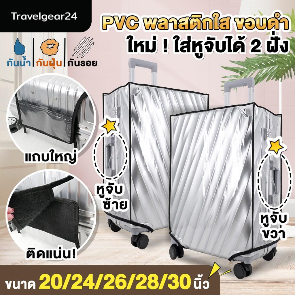TravelGear24 PVC พลาสติกคลุมกระเป๋าเดินทาง 20 / 24 / 26 / 28 / 30 นิ้ว มีขอบ สีใส กันน้ำ กันรอย - A0170 / A0172