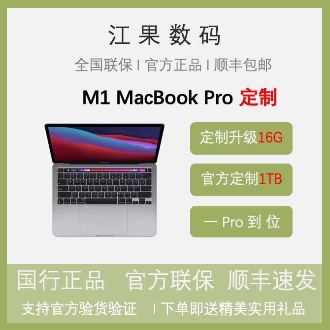 ☇♀ชิป m1 รุ่นใหม่ปี 2020 คอมพิวเตอร์โน้ตบุ๊ก Apple MacBook Pro 13.3 นิ้ว ส่วนลดการศึกษา