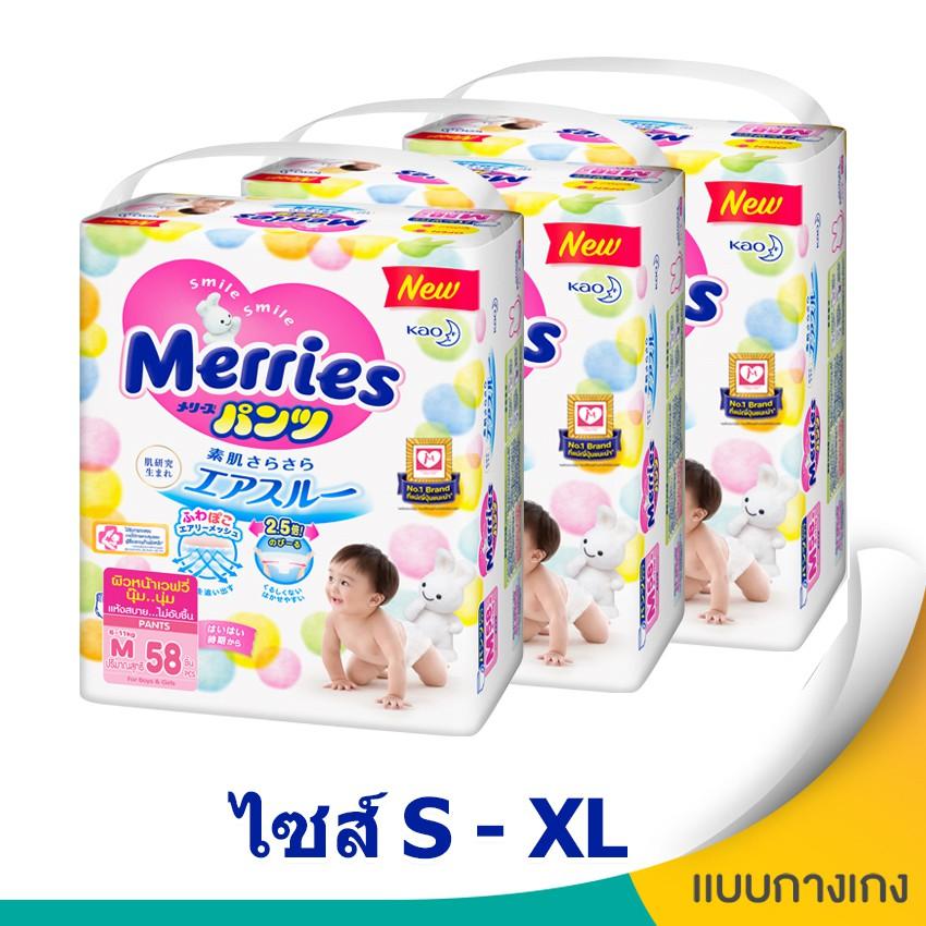 [ส่งฟรี][ขายยกลัง!] Merries เมอร์รี่ส์ แพ้นส์ กางเกงผ้าอ้อมเด็ก.