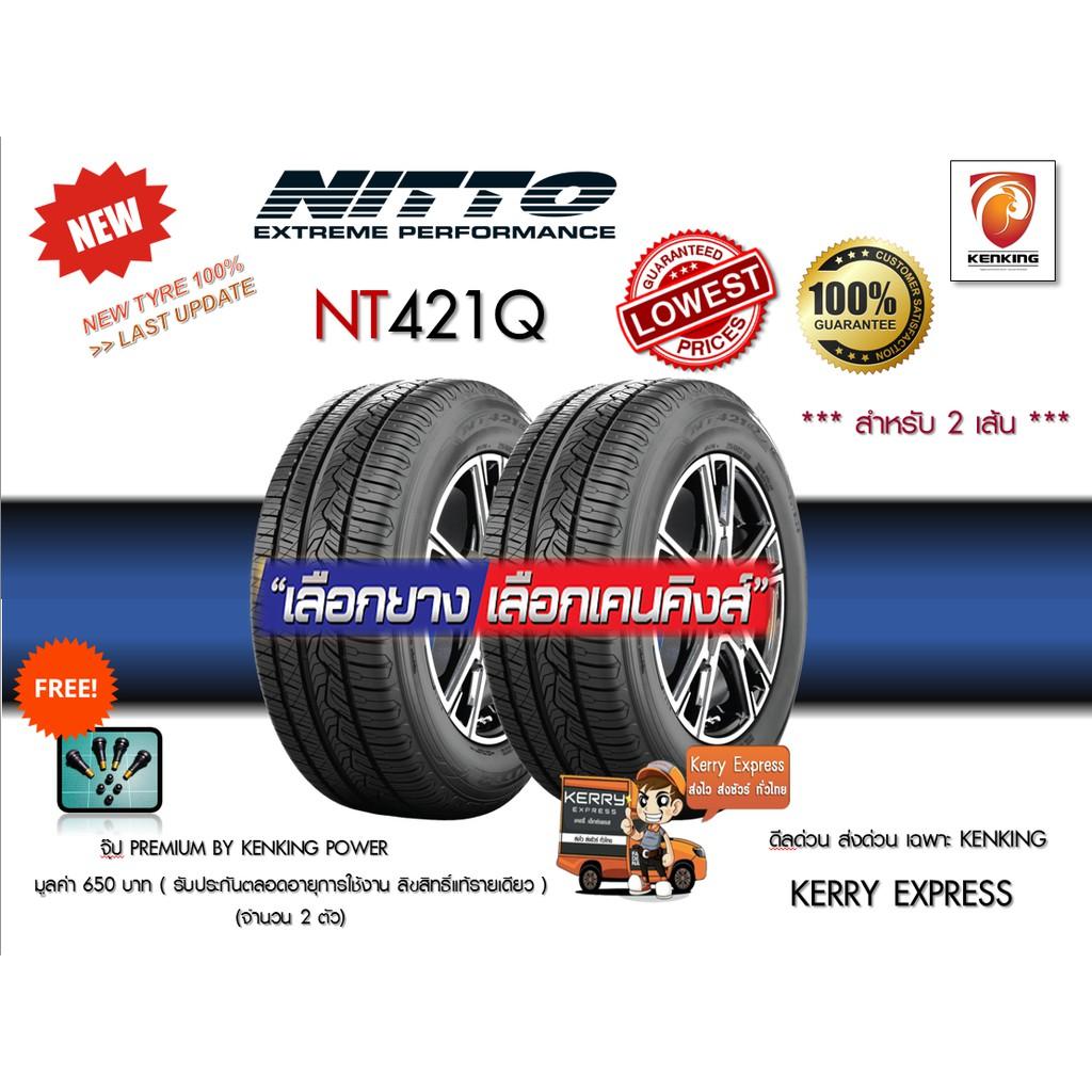 ผ่อน 0% 265/50 R20 Nitto รุ่น 421Q (2 เส้น) ยางขอบ20 Free!! จุ๊บยาง Kenking Power 650฿