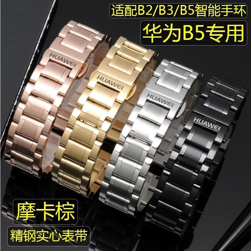 applewatch series 6❉☞Huawei B5 สแตนเลส สายนาฬิกา B2 B3 สร้อยข้อมือแบบสมาร์ท สร้อยข้อมือสแตนเลสสตีลแบบแข็งสำหรับผู้ชายและ
