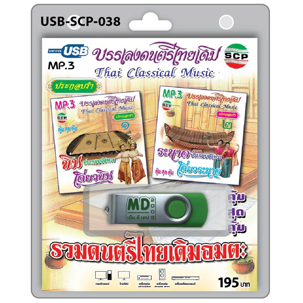 USB MP3 บรรเลงดนตรีไทยเดิม รวมดนตรีไทยเดิมอมตะ เดี่ยวขิม เดี่ยวระนาด  ประกอบจังหวะ