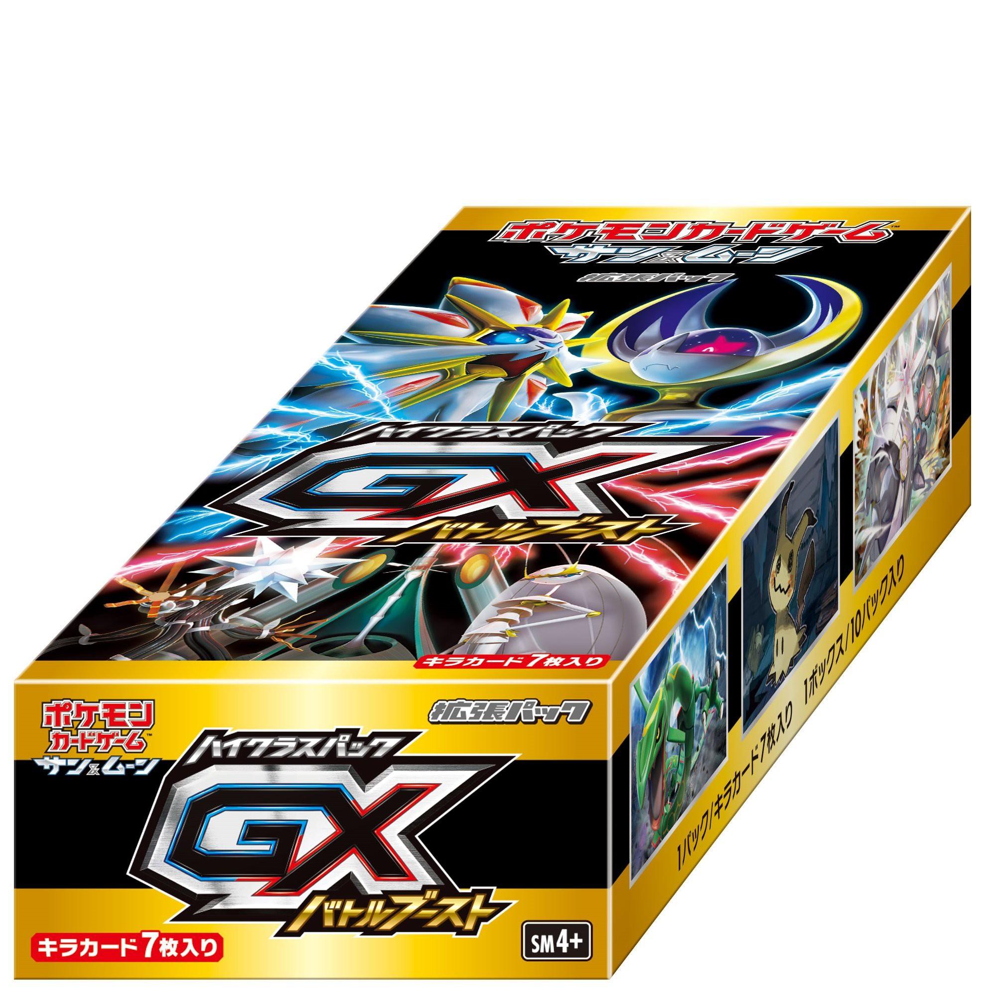 ของเล่นฟิกเกอร์ Pokemon Tcg : Sun & Moon High Class Pack Gx ( Jp Version ) 10 แพ็ค )
