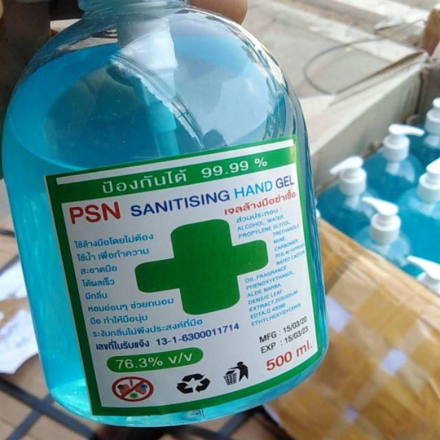 เจลล้างมือฆ่าเชื้อ 99.9%