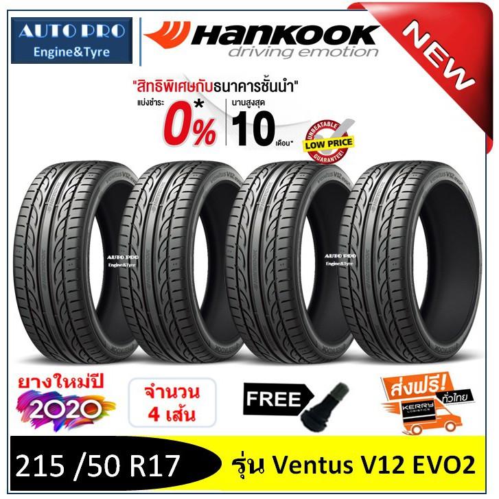 215 /50 R17 Hankook V12 EVO2 (4 เส้น) ยางใหม่ผลิตปี2020 ***ผ่อน 0% 10 เดือน ***