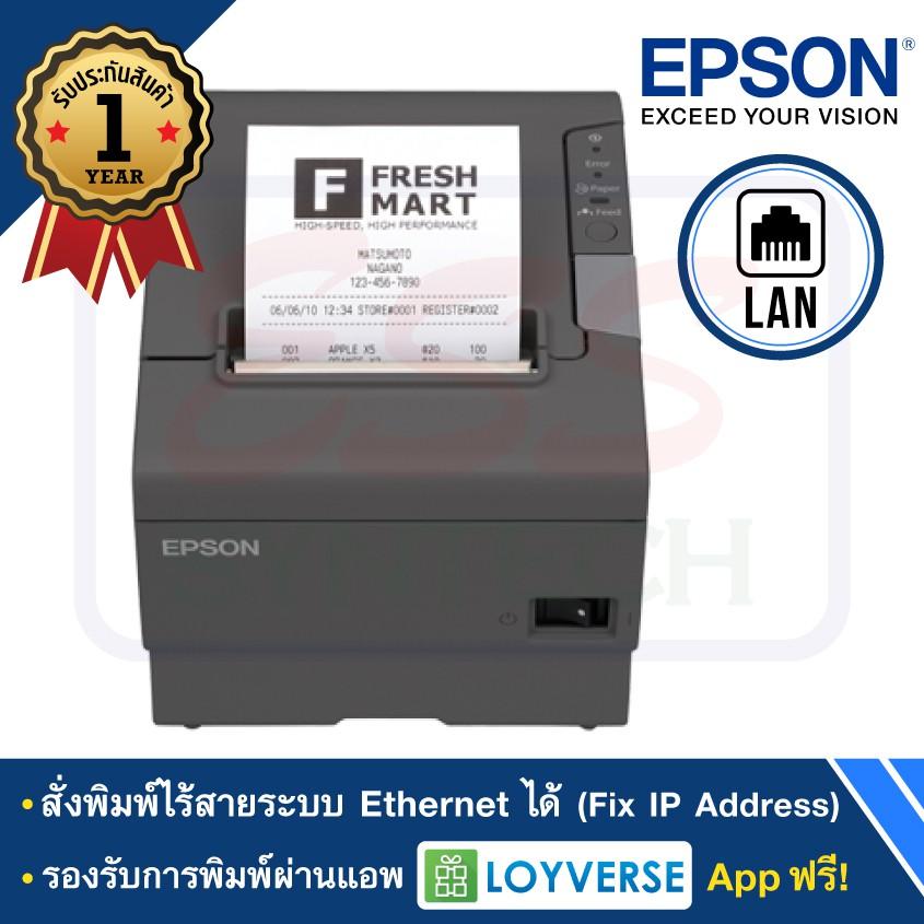 เครื่องพิมพ์ใบเสร็จ Epson รุ่น TM-T82II Ethernet LAN