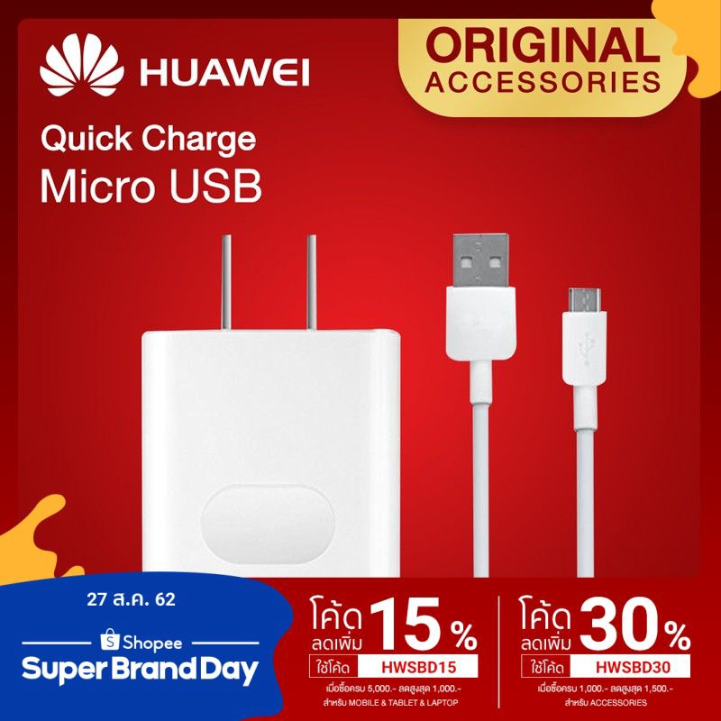 Huawei Quick Charge Micro USB Adapter AP32