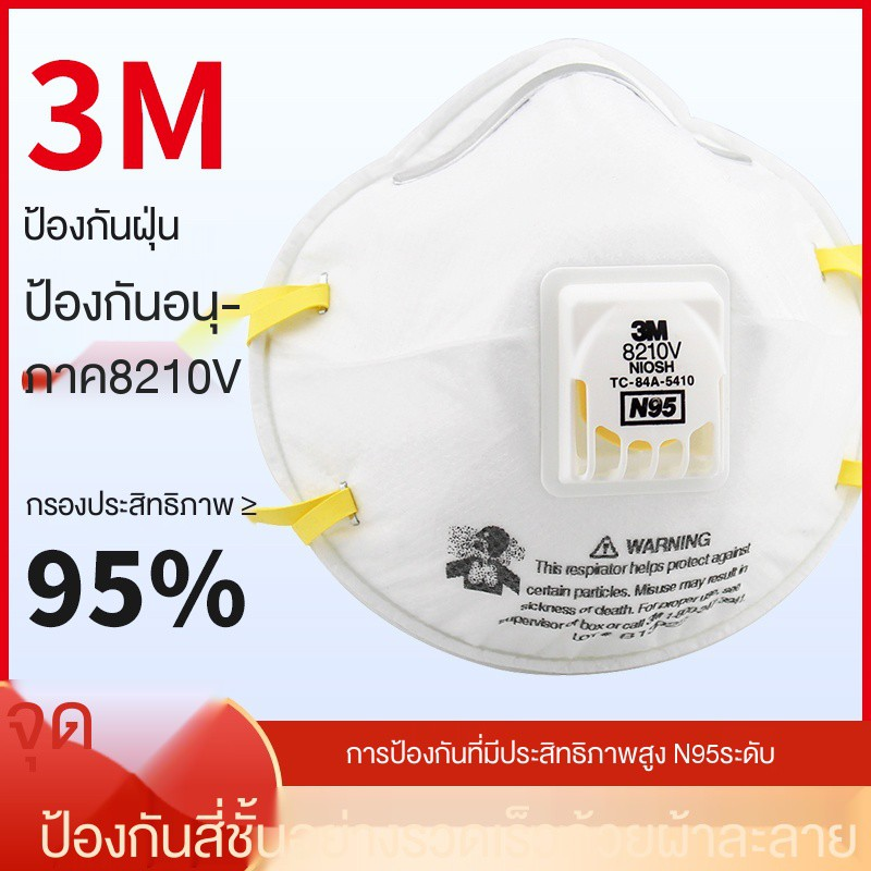 ☃✱3m Mask 8210 Anti-Industrial Dust Honeywell n95 KN95 Official Flagship Store Breathable Breathing Valve