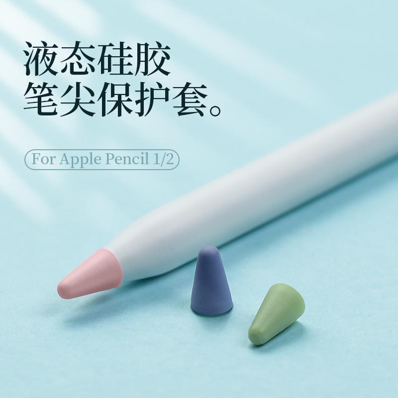 <พร้อมส่ง>ปากกาไอแพดapplepencilชุดปลายปากกาของ Applepencilซิลิโคนรุ่นipencilปากกาปิดเสียงipadและแท็บเล็ตAppleป้องกันproร