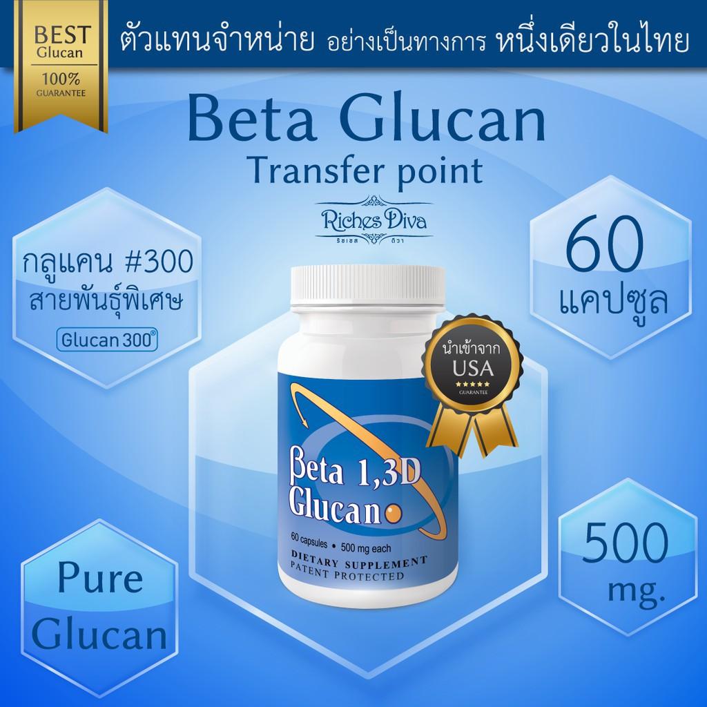 Glucan 300 Beta 1,3 D Glucan Transfer Point