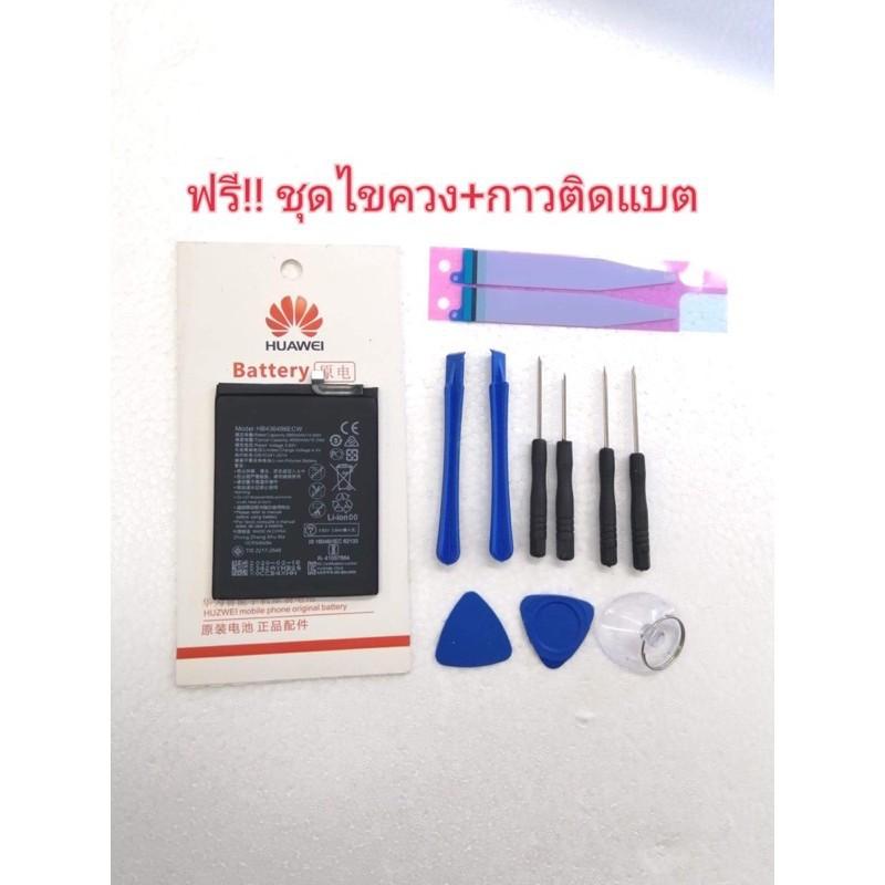 แบตเตอรี่โทรศัพท์มือถือ แบตเตอรี่มือถือ แบต Huawei Nova2i (HB356687ECW) /Batt Huawei  Nova2i  nova3i (HB356687ECW) แถมฟร