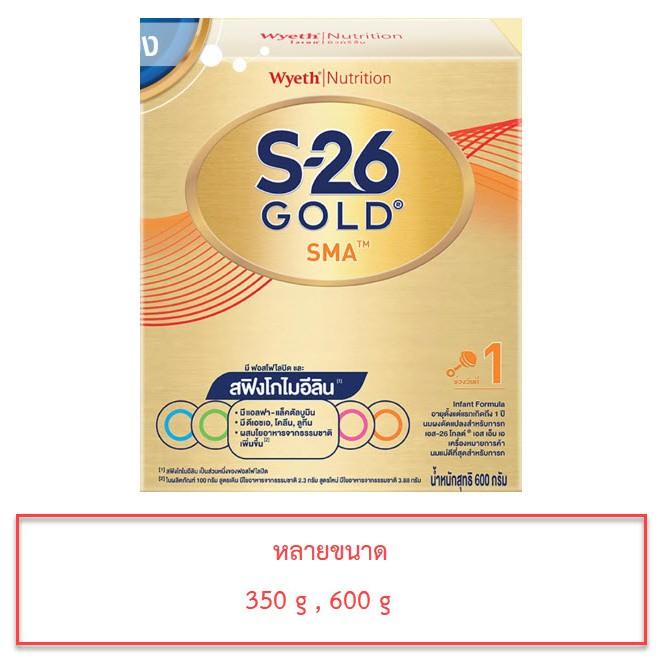 นมผง S26 เอส เอ็ม เอ โกลด์ สูตร 1 (S26 SMA gold) กล่องสีทอง โฉมใหม่ ขนาดเล็ก