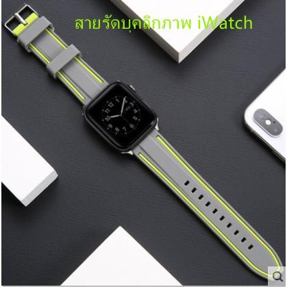 กีฬาแฟชั่น  Apple Watch strap สายซิลิโคน iWatch Series SE 6 5 4 3 2 1  สาย applewatch 38 40 42 44mm