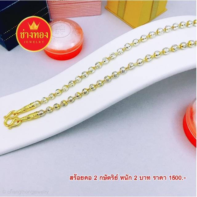 สร้อยคอ 2 กษัตริย์ 2 บาท ทองไมครอน ทองชุบ ทองโคลนนิ่ง ทองชุบ 96.5 % ทองราคาถูก ทองราคาส่ง