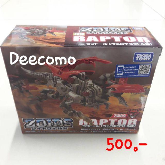 Zoids wild zw09 Raptor แท้ ของใหม่ยังไม่ประกอบ กล่องสวย