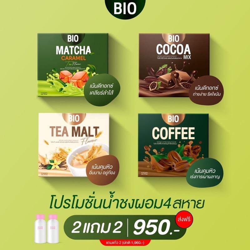 ‼️2กล่องแถมแก้ว1ใบ☕️ไบโอโกโก้ Bio Cocoa Mix น้ำชงลดน้ำหนักมี4รสให้เลือก