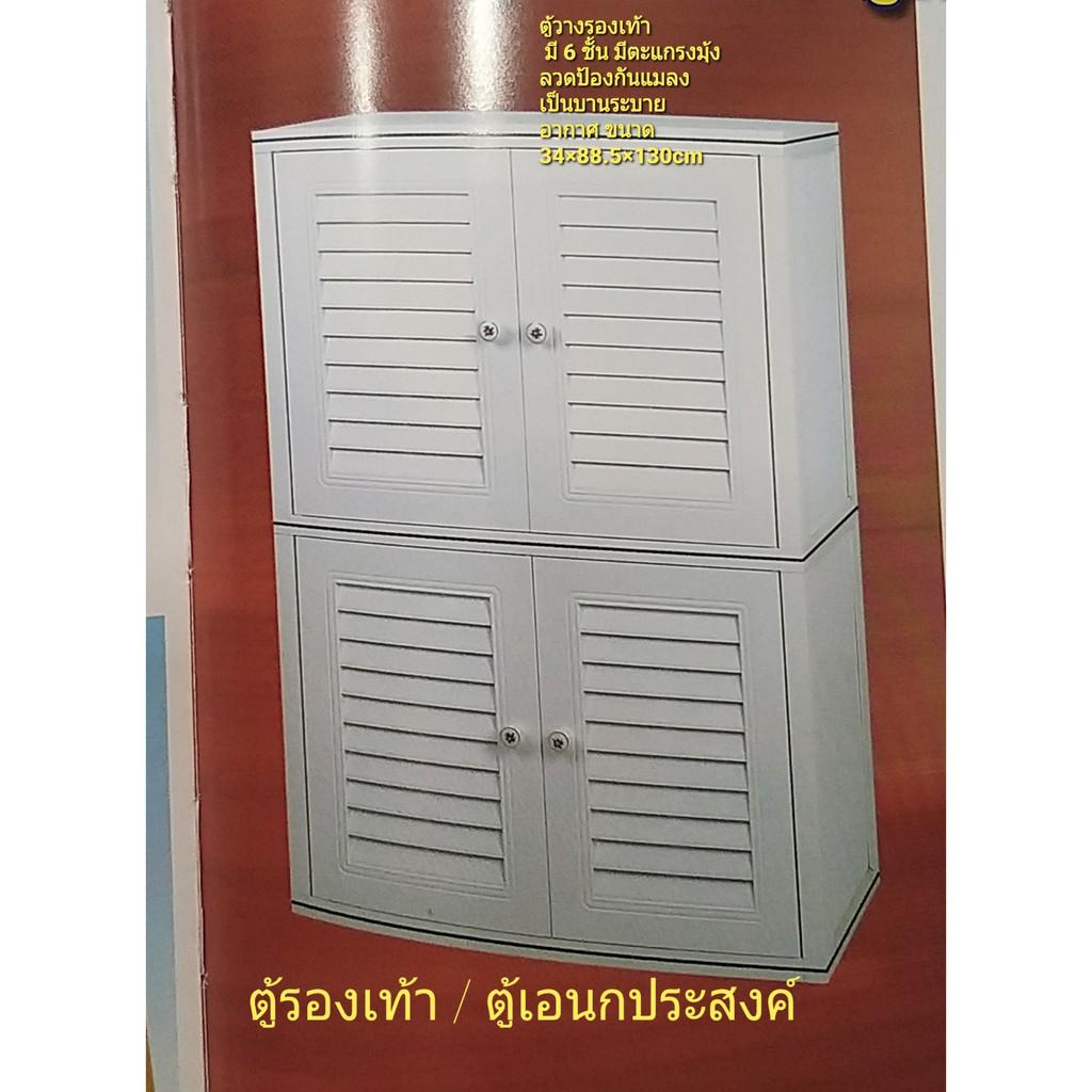 ตู้รองเท้า D1 PVCกันน้ำกันแมลง,ตู้รองเท้าคุณฟ้าช็อป/คุณฟ้าช้อป,vk.shop,nangfashop511