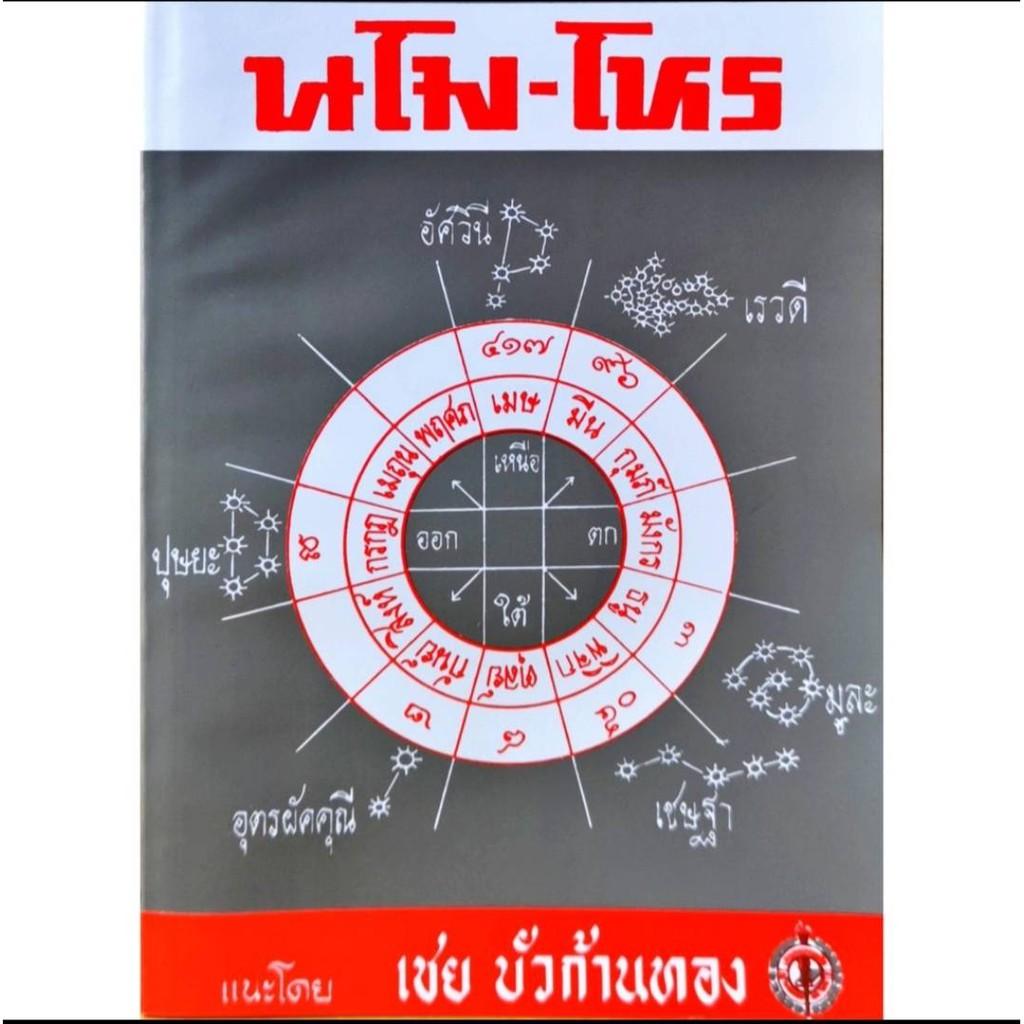 นโม-โหร ภาค 2 เล่ม 3 สำหรับผู้เริ่มเรียนโหราศาสตร์เบื้องต้น อ.เชย บัวก้านทอง ราคา 40 บาท