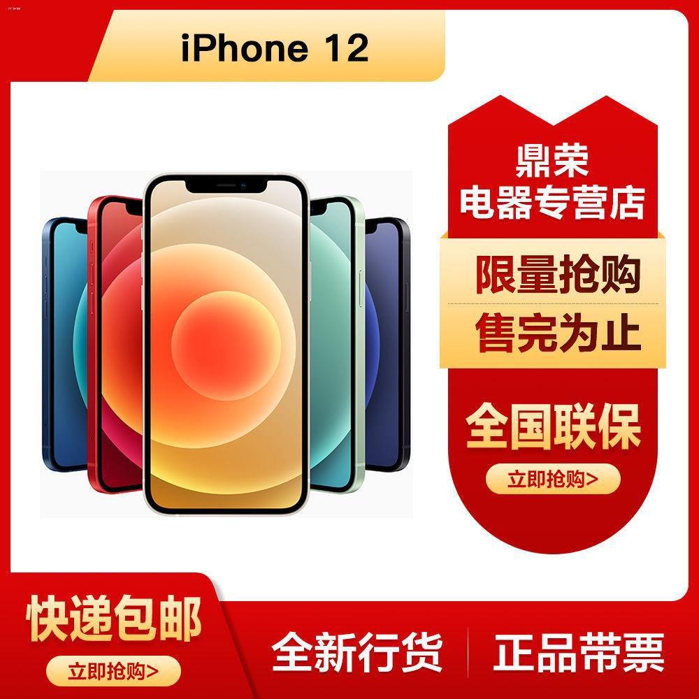 ❁◇✑[ของแท้จากธนาคารแห่งประเทศจีน] Apple Apple iPhone 12 Full Netcom 5G โทรศัพท์มือถือ 128GB/Apple 12 ใหม่