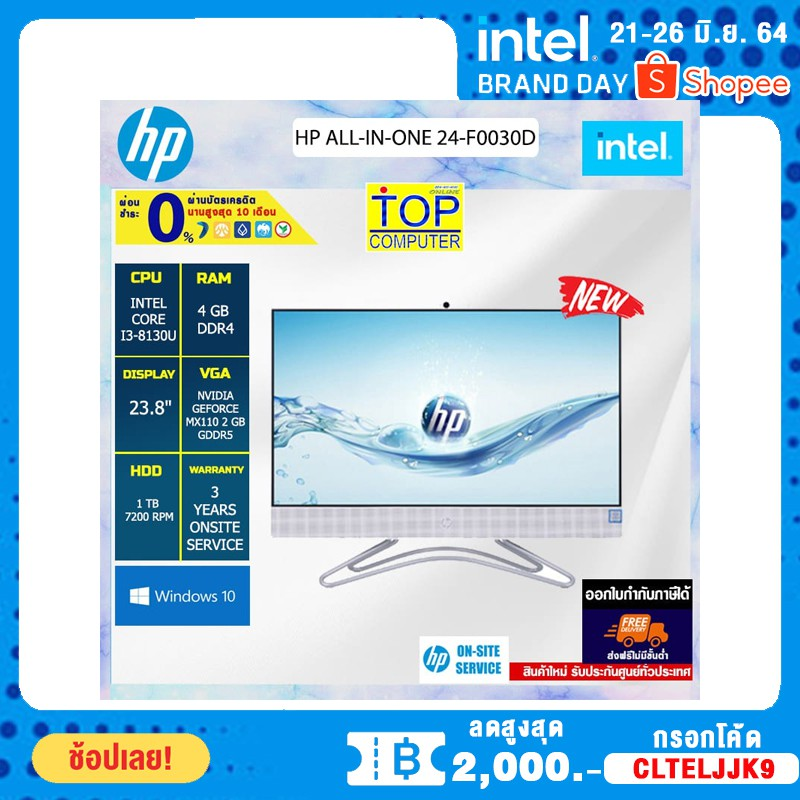 [ผ่อน 0% 10 ด.][กดโค้ด CLTELJJK9 ลดเพิ่ม2,000.-][แถมเพิ่มINTEL!!!] ALL-IN-ONE  HP 24-F0030D / 3 Y+Onsite Service
