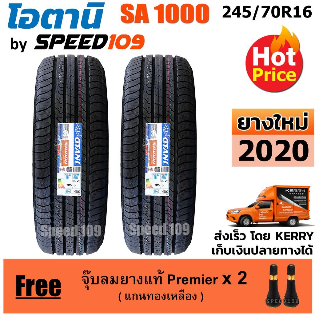 OTANI ยางรถยนต์ ขอบ 16 ขนาด 245/70R16 รุ่น SA1000 - 2 เส้น (ปี 2020)